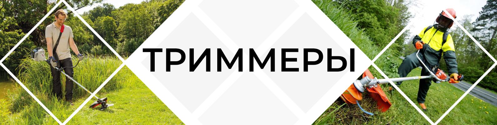 Триммеры